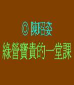 「政治道德」挹注了「政治迫害」 ◎ 陳昭姿