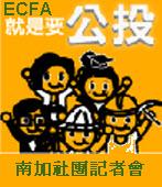 南加州台灣人社團聯合發起「以行動支持ECFA要公投」活動記者會
