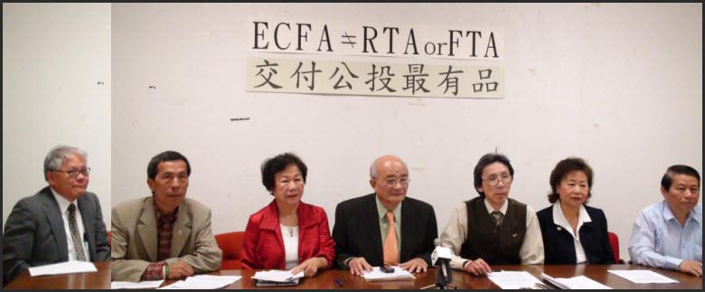 「以行動支持ECFA要公投」活動