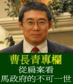 《曹長青專欄》從扁案看馬政府的不可一世