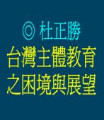 台灣主體教育之困境與展望 ◎杜正勝
