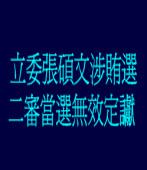 國民黨立委張碩文涉賄選 二審當選無效定讞