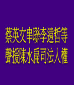 蔡英文串聯李遠哲等 聲援陳水扁司法人權