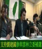 支持劉建國參與雲林立委補選