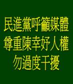 民進黨籲媒體尊重陳幸妤人權 勿過度干擾