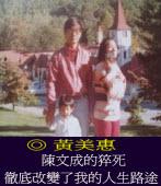 陳文成的猝死,徹底改變了我的人生路途  ◎黃美惠