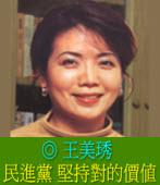 民進黨 堅持對的價值  ◎王美琇