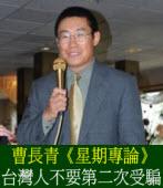 曹長青《星期專論》台灣人不要第二次受騙