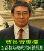 《曹長青專欄》宏都拉斯總統為何被罷黜