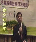 鄭文龍律師:從扁案看台灣司法問題