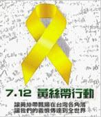 援扁司法人權 712黃絲帶行動
