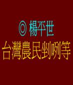 台灣農民剉咧等 ◎ 楊平世