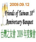 台灣之友會 2009年度餐會