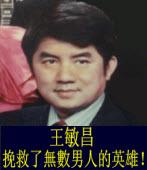王敏昌- 挽救了無數男人的英雄! ◎曹長青