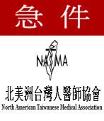 急件:北美洲台灣人醫師協會