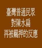 臺灣普通民眾對陳水扁再被羈押的反應