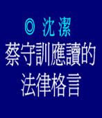 蔡守訓應讀的法律格言 ◎沈潔