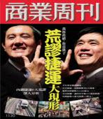 台北捷運全球最怪