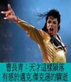 天才這樣隕落——有感於邁克.傑克遜的驟逝 ◎曹長青