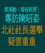 專訪陳昭姿 北社社長選舉疑雲重重