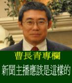 曹長青專欄:新聞主播應該是這樣的