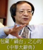 包藏「禍台」之心的《中華大辭典》 ◎金恆煒