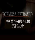 被背叛的台灣預告片