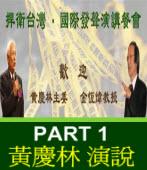 捍衛台灣國際發聲 (part 1)  黃慶林演說