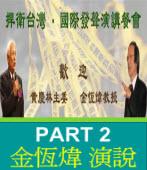 捍衛台灣國際發聲 (part 2)  金恆煒演說
