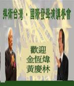 捍衛臺灣 國際發聲 洛杉磯演講餐會
