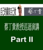 蔡丁貴教授 LA 演講 part II