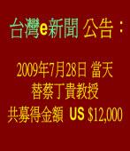 台灣e新聞 替蔡丁貴教授共募得金額 US$12,000