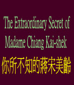 The Extraordinary Secret of Madame Chiang Kai-shek  你所不知的蔣宋美齡