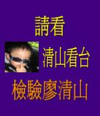 《清山看台》——檢驗廖清山