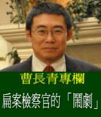 《曹長青專欄》 扁案檢察官的 「鬧劇」