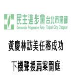 黃慶林訪美任務成功 下機聲援扁案開庭