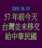 57年前今天 台灣並未移交給中華民國
