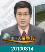 3月14日台灣看天下