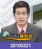 3月21日台灣看天下