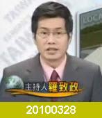 3月28日台灣看天下