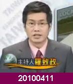 4月11日台灣看天下