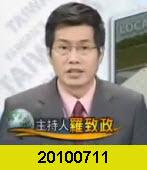 7月11日台灣看天下