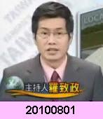 8月1日台灣看天下