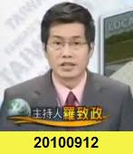 9月12台灣看天下