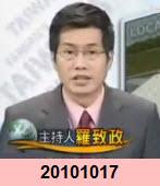 10月17台灣看天下