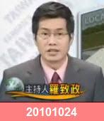 10月24台灣看天下