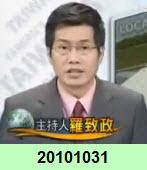 10月31台灣看天下