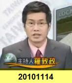 11月14台灣看天下
