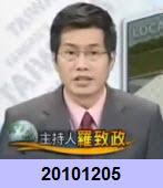 12月05台灣看天下