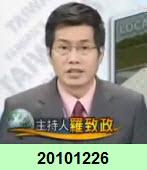 12月26台灣看天下